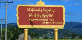 2018 07 10 Mong Pan Edit 01