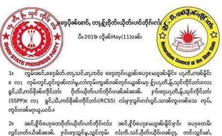 RCSS&SSPP SSA's statement