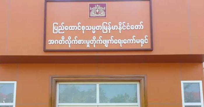 Burma's anti-corruption commission