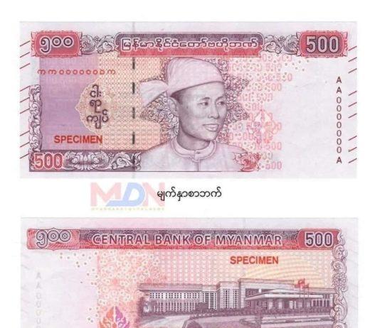 Myanmar new bank note