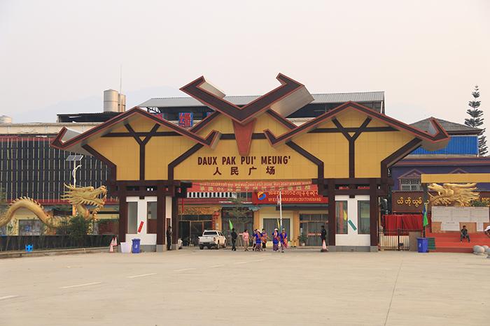 Pang Hseng Township