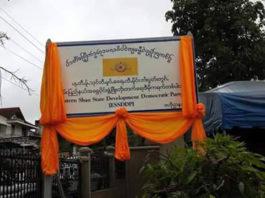 ESSDDP Signboard