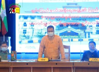 Press Conference of Shan State Government 17 August 2020 Chief Minister Dr Lin Htut