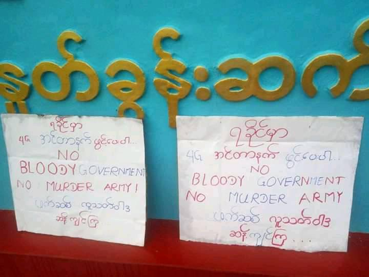 Photo by NSS Student Students in Shan State North Organize Campaign Against the Conflict in Rakhine State