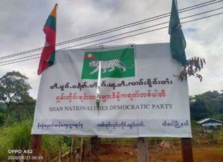 SNDP Signboard