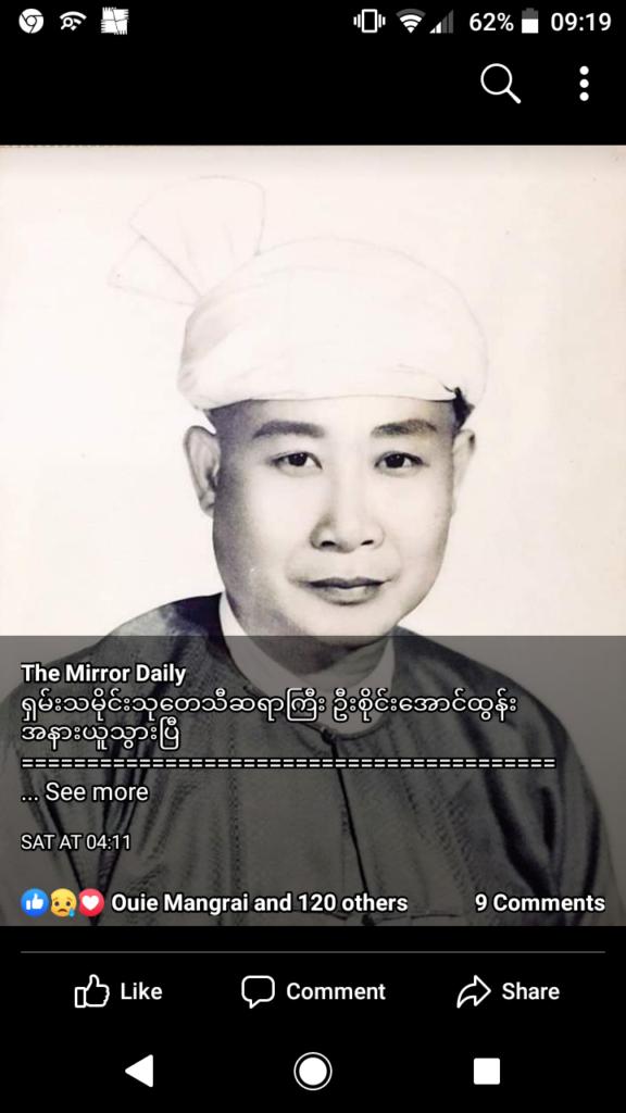 Dr. Sai Aung Tun