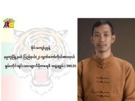 Sai Kyaw Nyut2
