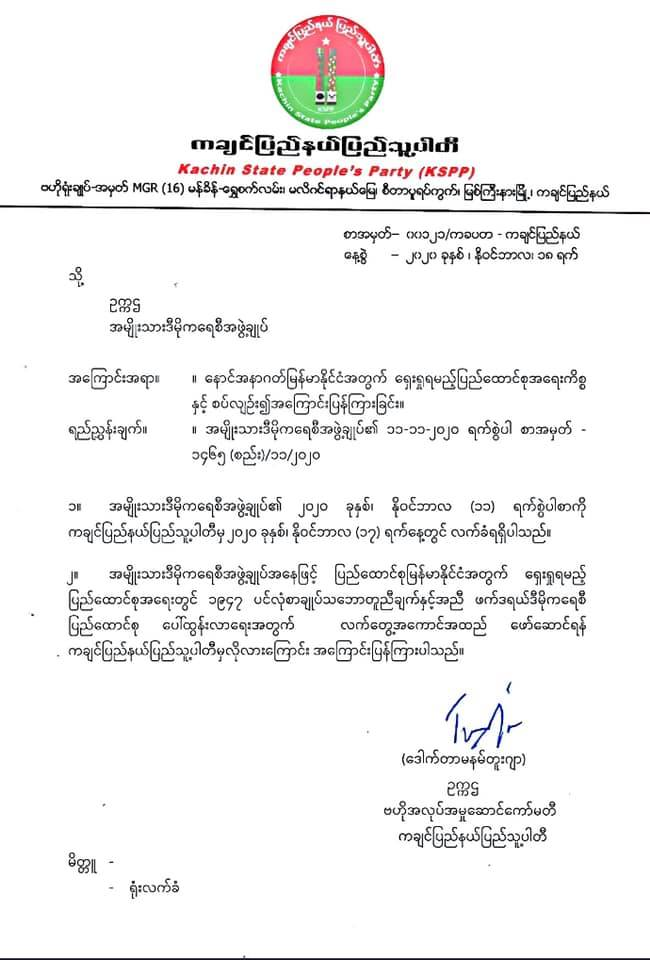 Kachin State People's Party - KSPP