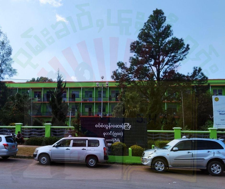 TGI Sao Sam Htun Hospital at Taunggyi