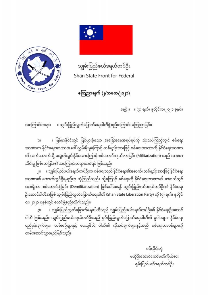 SSFF statement 7 July